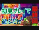 【ヨッシークラフトワールド】初見プレイで遊ぶだけ21~最終回~【実況プレイ】