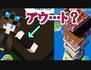 見た目がマイクラすぎてアカンでしょ!『タワークラフト3D』