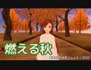 【緑咲香澄】燃える秋(HI-FI-SET)【CeVIOカバー】