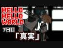 HELLO HELLO WORLD 7日目「真実」