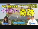 加藤英美里さんがイタズラで奇跡を起こす【いっしょにグラブルオマケ#99】