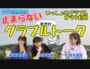 加藤英美里&高木美佑がミンゴスといっしょに『グラブル』を語り尽くす!【いっしょにグラブルオマケ#100】