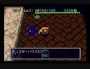 【シレン2】久方ぶりに城を作る実況#84
