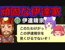 【ポケット戦国】 小悪魔と鈴仙の天下統ichu♡第14回 【ゆっくり実況】