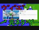 """【ウ""""ィ""""エ""""】バーバパパさんの無責任感の元ネタのゲーム紹介【ツインビー】"""