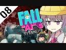 激戦区へ飛び込め! フォールアイズ Part08【TITANFALL2】