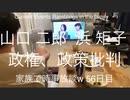 家族で時事放談w 56日目 山口二郎 浜矩子
