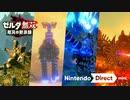【1080p高画質版】ゼルダ無双 厄災の黙示録3rdトレーラー [Nintendo Direct mini ソフトメーカーラインナップ 2020.10]