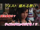 FF7リメイク ミニゲームクエスト 揺れる想い ティファがスッキリする!?
