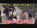 FF7リメイク 見回りの子供たち(クエスト) 子供たちの場所まとめ! 【FF7R】