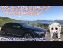 [紲星あかり]CX-3でぶらりドライブ ~もっと知りたい西日本~ part5 [VOICEROID車載]