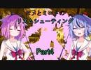 【BPM】ヒメとミコトのリズムシューティング_Part4【ガイノイドtalk実況】
