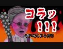 【VB】バーチャルおばあちゃんに叱られるだけの動画【コラッ】