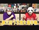 祝・スーパーマリオブラザーズ35周年、マリオ系イラストうろ覚え選手権!