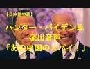 【字幕】ハンター・バイデン氏(?)流出音声「あの中国のスパイの親玉!」