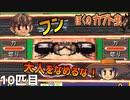 【ぼくのカブト虫】ビートルディスタンス 10匹目【決戦!接戦!熱戦!編】