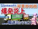 【Stormworks】輸送ミッションの解説+実況【琴葉救助隊】