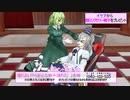 【東方MMD】630万回のテストに耐えたイケアの椅子VSふとじこ