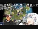 【Civ4bts天帝】紲星あかりのマップサイズ最大で胸甲騎兵したい【紲星あかり実況】