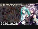 日刊トップテン!VOCALOID&something【日刊ぼかさん2020.10.28】
