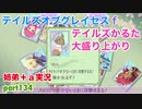 □■テイルズオブグレイセスfをマルチプレイ実況 part134【姉弟+a実況】