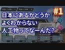 【ニコ生ゲーム】サイコリーディング #1【2020年10月27日】