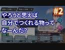 【ニコ生ゲーム】サイコリーディング #2【2020年10月27日】