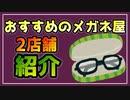 都内でおすすめのメガネ屋さんを2つ紹介します。【べすらじお。#97】