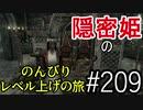 【字幕】スカイリム 隠密姫の のんびりレベル上げの旅 Part209