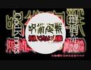 廻廻奇譚 + God Knows…(Mashup)