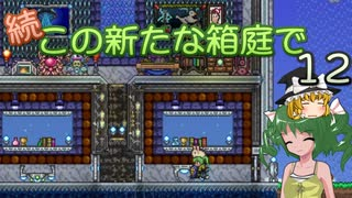 【ゆっくり実況プレイ】続・この新たな箱庭で12【Terraria1.4.1】
