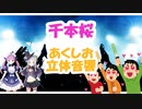 【千本桜】あくしお立体音響コラボ【湊あくあ/紫咲シオン】