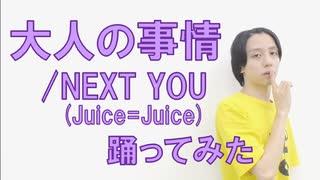 【バースデー】大人の事情/NEXT YOU(Juice=Juice)踊ってみた【ぽんでゅ】