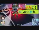 エンジョイ勢のROBOCRAFT‐067「虫足よ!安らかに眠れ…」T5【ロボクラフト】【ゆっくり実況】