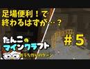 【Minecraft 1.16】たんこのマイクラ #5【足場便利!で終わるはずが…?】