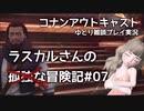 【コナンアウトキャスト】ラスカルさんの孤独な冒険記#07【ツナ&クマ回】