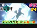 part4 ゼ〇ダ感を感じる「ポケモン剣盾 冠の雪原」縛り実況 プレイ ポケモンシールド