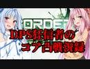 【アルマイヤ】琴葉姉妹のコア凸戦況録10【ボイロ実況】
