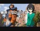 無声少女はゲームをする#1【Apex Legends】
