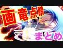 【スマブラSP】画竜点睛を極めし者〜撃墜集まとめ〜