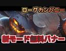 【Rogue Company】無料でバナー!ハロウィン限定ストライクアウトスナイパーモード