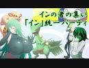 【ポケモン剣盾対戦ゆっくり実況】緑髪蛇目娘が行くシングルカジュアル Part23