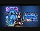 [白石麻衣卒業記念]乃木坂46「シンクロニシティ」ベースで弾いてみた