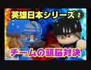 【パワプロ2018】第二次16球団英雄ペナント.33「英雄日本シリーズ②」
