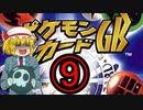 仮スマが行く!ポケモンカードGB Part9