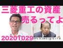 韓国募集工の三菱重工押収資産を来月売却するって本当か、まーた狼少年なんじゃ20201029