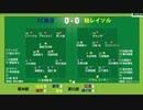 サッカー見ながら実況みたいな感じ J1第30節 FC東京vs柏レイソル