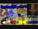 【Crusader Kings iii実況】うpランドで北欧の覇者になりたい #10(終)【ゆっくり実況】