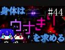 【DAEMON X MACHINA】身体はウナきりを求める#44【東北きりたん&音街ウナ】