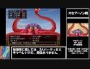 【ドラクエ8】道具のみで全モンスター討伐 Part3【制限プレイ】